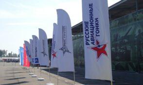 1-й чемпионат России по самолетному спорту в дисциплине «Авиагонки — Формула-1»