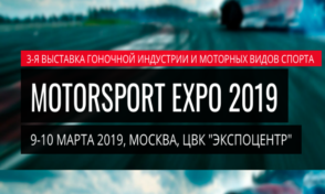 «Русские авиационные гонки» приняли участие на MotosportExpo-2019