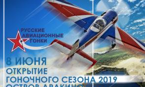 Старт сезона. Русские авиационные гонки. Остров Дракино.