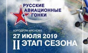 27 июля — второй этап сезона «Русских авиационных гонок»
