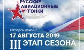 17 августа — третий этап сезона в рамках Чемпионата России.
