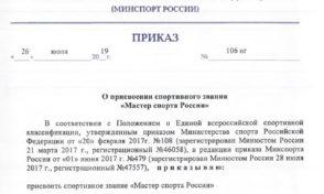 Алексей Капилевич — мастер спорта России!