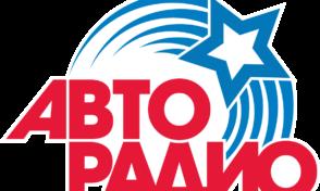 Сергей Зайцев в эфире Авторадио